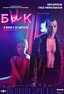 Фільм «Бик» (2019)