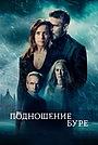 Фильм «Подношение буре» (2020)
