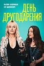 Фильм «День другодарения» (2020)