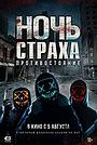 Фильм «Ночь страха: Противостояние» (2021)