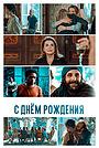 Фильм «С днём рождения» (2019)