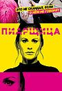 Сериал «Пиарщица» (2019 – 2020)