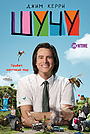 Сериал «Шучу» (2018 – 2020)