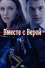 Сериал «Вместе с Верой» (2018)