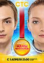 Сериал «Мамы чемпионов» (2019 – ...)