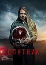 Фильм «Спутник» (2020)