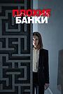 Сериал «Плохие банки» (2018)