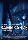 Фільм «Замыкание» (2018)