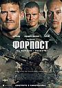 Фильм «Форпост» (2019)