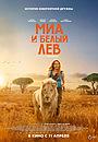 Фильм «Миа и белый лев» (2018)