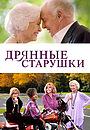 Фильм «Дрянные старушки» (2021)