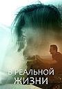 Фильм «В реальной жизни» (2019)