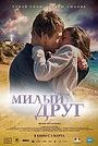 Фильм «Милый друг» (2019)