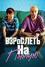 Фильм «Взрослеть на полную» (2019)