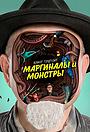 Сериал «Маргиналы и монстры Бобкэта Голдтуэйта» (2018)
