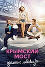 Фільм «Кримський міст. Зроблено з любов'ю!» (2018)
