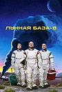 Сериал «Лунная база 8» (2020)