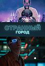 Сериал «Странный город» (2019 – ...)