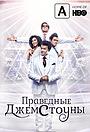 Сериал «Праведные Джемстоуны» (2019 – ...)