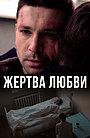 Сериал «Жертва любви» (2018)