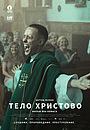 Фильм «Тело Христово» (2019)