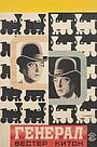 Фильм «Генерал» (1926)