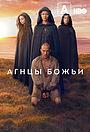 Сериал «Агнцы Божьи» (2019)