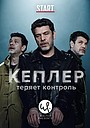 Сериал «Кеплер теряет контроль» (2018 – ...)