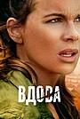 Сериал «Вдова» (2019)