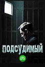 Сериал «Подсудимый» (2019 – ...)