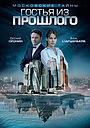 Серіал «Московские тайны» (2018 – ...)