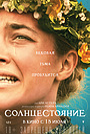 Фильм «Солнцестояние» (2019)