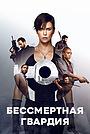 Фильм «Бессмертная гвардия» (2020)