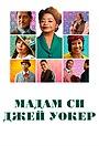 Сериал «Мадам Си Джей Уокер: Первая женщина-миллионер в США» (2020)