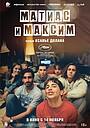Фильм «Матиас и Максим» (2019)