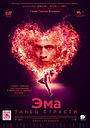 Фильм «Эма: Танец страсти» (2019)
