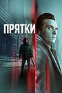 Фильм «Прятки» (2021)