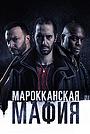Сериал «Марокканская мафия» (2018 – ...)