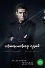 Сериал «Шпион №1» (2020 – ...)