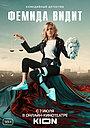 Сериал «Фемида видит» (2021 – ...)