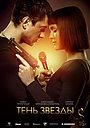 Фильм «Тень звезды» (2020)