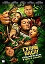 Фильм «Гуляй, Вася!: Свидание на Бали» (2021)