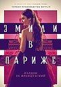 Сериал «Эмили в Париже» (2020 – ...)