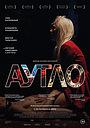 Фильм «Аутло» (2019)