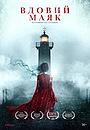 Фильм «Вдовий маяк» (2019)