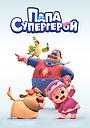 Сериал «Папа - супергерой» (2019 – ...)