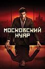 Сериал «Московский нуар» (2018)