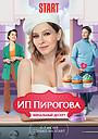 Серіал «ИП Пирогова» (2019 – ...)