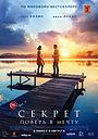 Фильм «Секрет» (2020)
