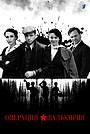 Фільм «Операция «Валькирия»» (2021)